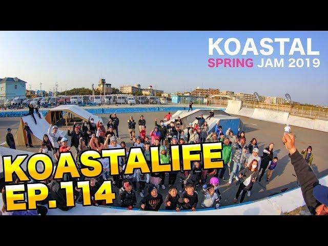 KOASTAL SPRING JAM 2019を開催しました!| KOASTALIFE EP.114