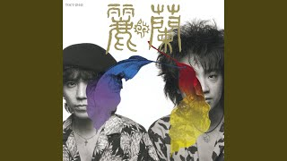 Provided to YouTube by Universal Music Group Natsu No Iroai · Reira...