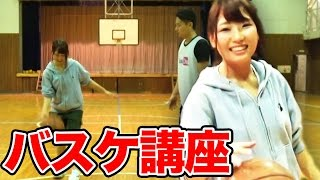 早朝シューティング部に教わる爆笑バスケ講座!〜えっちゃんがかわいいってよ〜 thumbnail