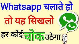 11 Killer Whatsapp Secret Trick For Everybody You Will Shock Learn Now |by technical boss