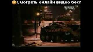 """Д/Ф """"НОРД-ОСТ"""" (Запрещен к показу на ТВ РФ)!!!"""