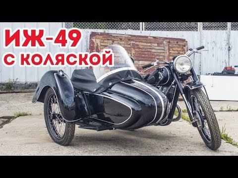 Мотоцикл ИЖ-49 с коляской. Восстановлен мотоателье Ретроцикл.