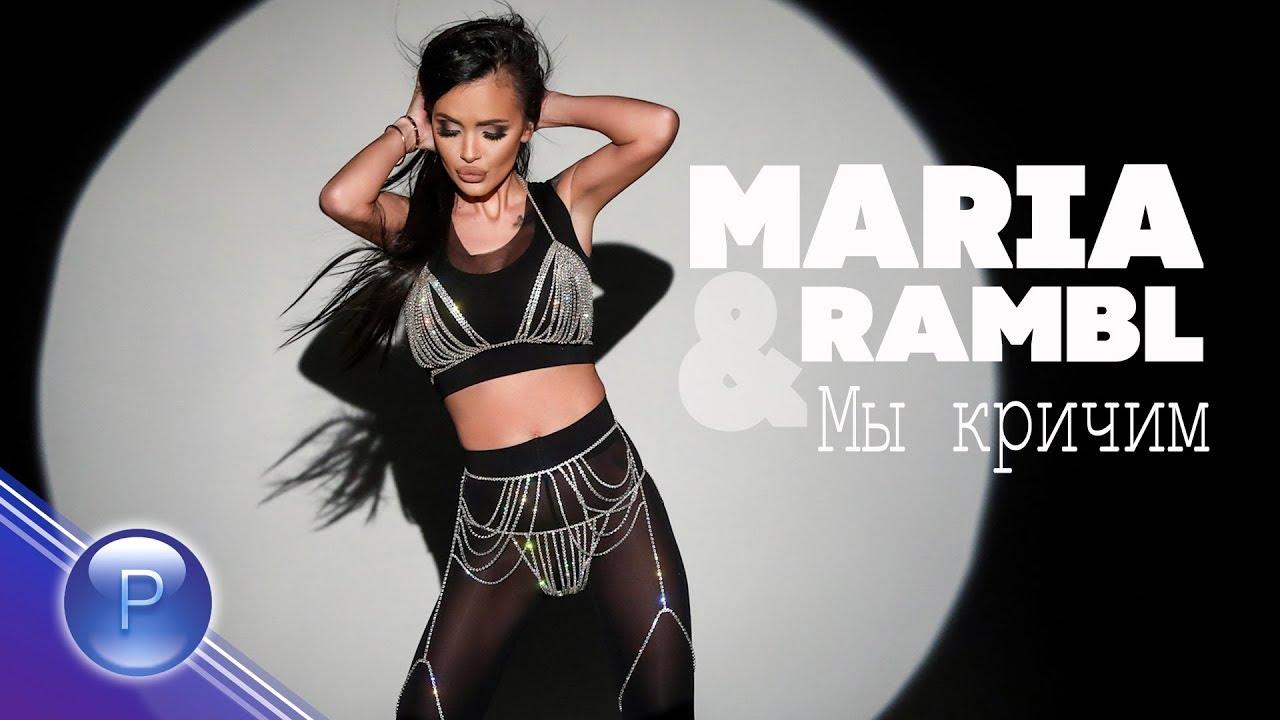MARIA & RAMBL - MY KRICHIM / Мария и Рамбл - Мы кричим, слайдшоу 2020