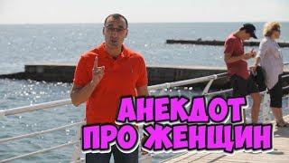 Самые смешные анекдоты из Одессы! Анекдоты про женщин!