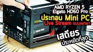 [4K60] ประกอบ Mini PC พกพา Live Stream นอกสถานที่ เสถียร ประหยัดที่สุด AMD Ryzen 5 + Elgato HD60 pro