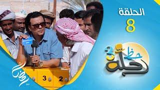برنامج رحلة حظ 3   مع خالد الجبري و النجوم حول اليمن   الحلقة 8