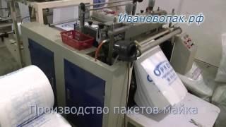Производство пакетов майка ПНД. ИвановоПак.(, 2015-11-04T11:18:44.000Z)