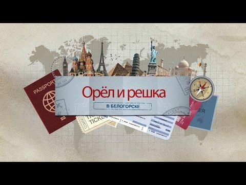 Орел и решка: Белогорск