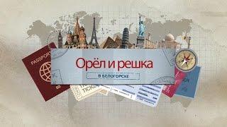 видео Белогорск (Крым): отдых, фото, как добраться, где находится