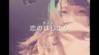 初めまして!恋夏。( konatsu )です。 今回は、家入レオ×大原櫻子×藤原...