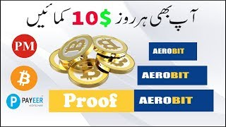 How To Invest In Aerobit Website | 100% Legit & Trusted With Proof | Urdu-Hindi