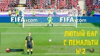 Скачать FIFA 16 лютый баг с пенальти 2