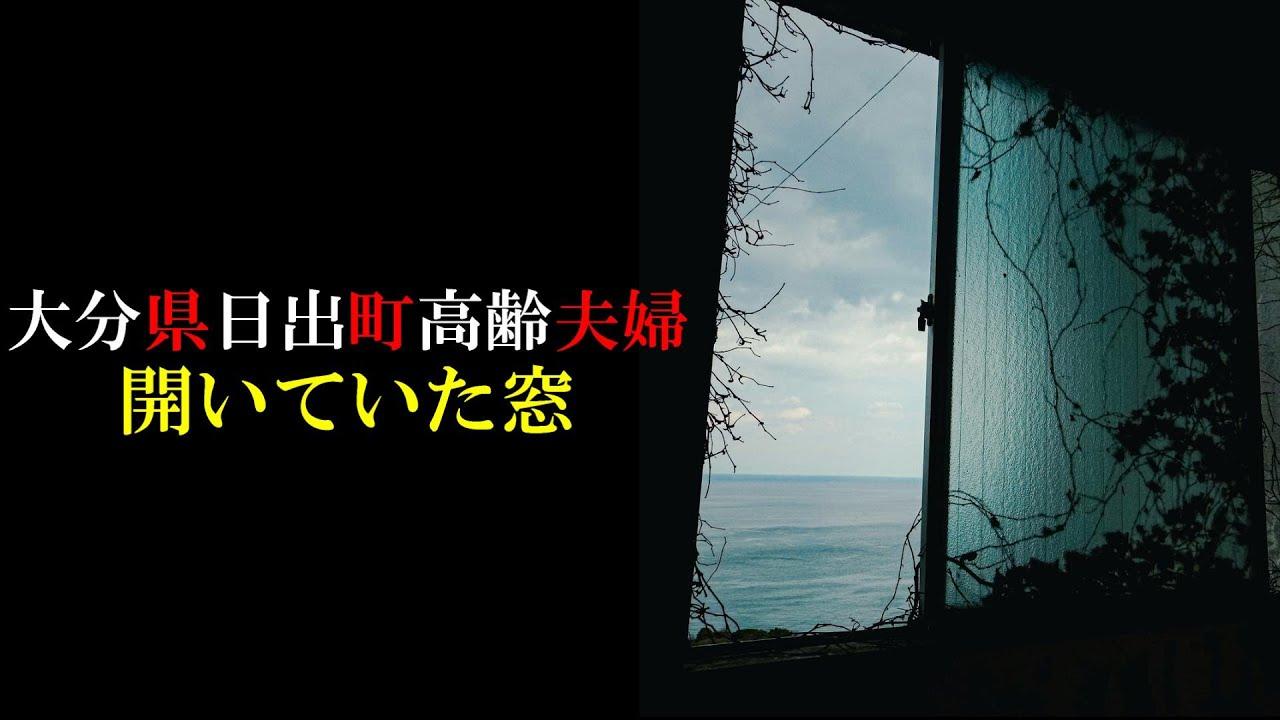 【考察】大分県日出町高齢夫婦