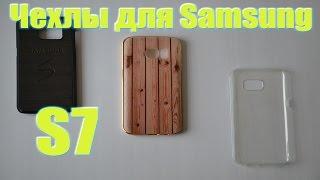Чехлы для Samsung Galaxy  S7