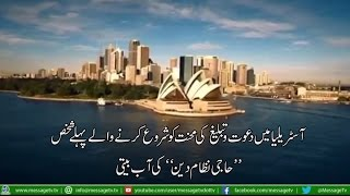 Promo Haji Nizam Deen Interview first person in Tabligh in Australia