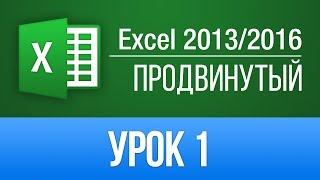Продвинутый курс по Excel 2013 (видео уроки)(https://skill.im/exceladv - пройти Продвинутый курс Вы можете на нашем сайте (54 видео урока). Данное видео является..., 2014-05-16T21:44:33.000Z)
