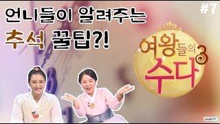 [여왕들의 수다 시즌3] 압축클립_언니들이 말해주는 추석 꿀팁!