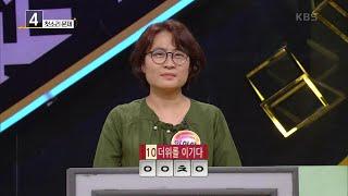 [우리말 겨루기] [첫소리 문제] ㅇㅇㅊㅇ, 더위를 이기다   KBS 210823 방송