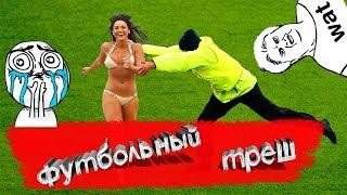 FooTrash   ФУТБОЛЬНЫЙ ТРЕШ #1