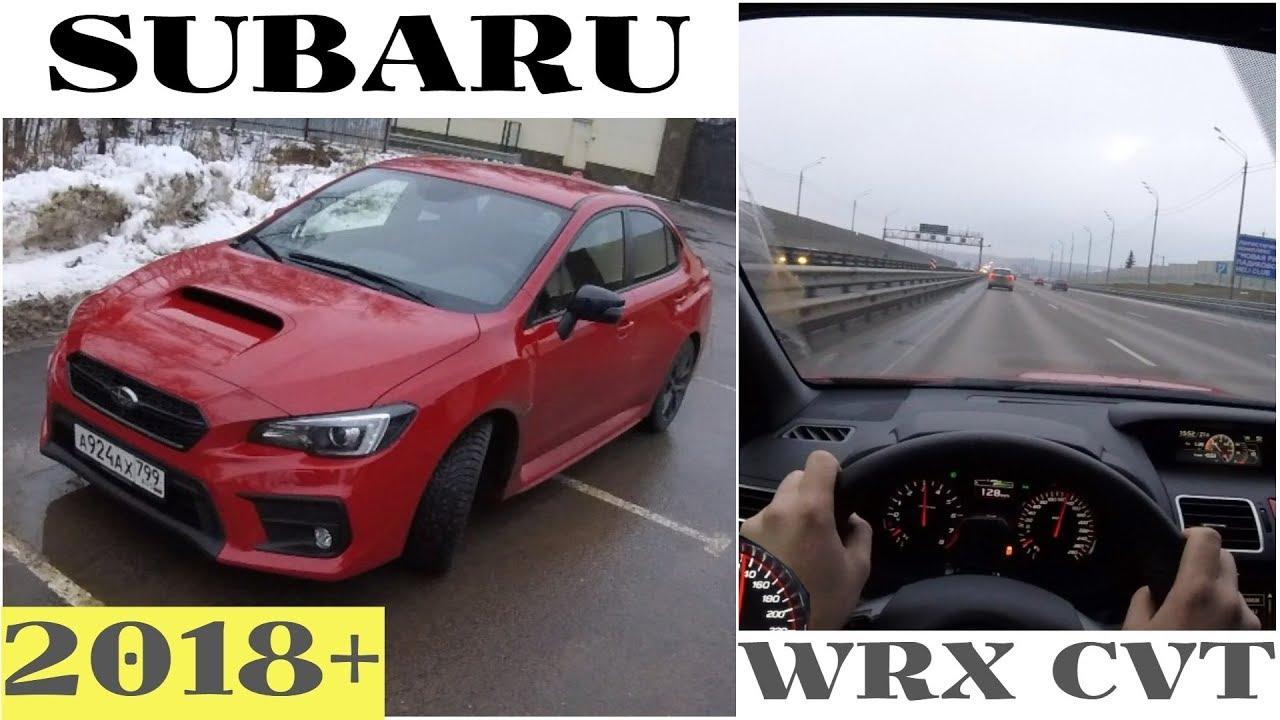 Subaru WRX CVT – оцениваем всю мощь на трассе!