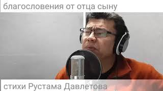Стихи Рустама Давлетова