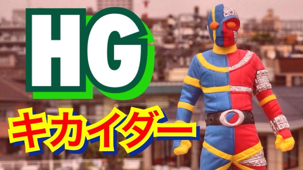 ガシャポン】HGシリーズ 東映ヒ...