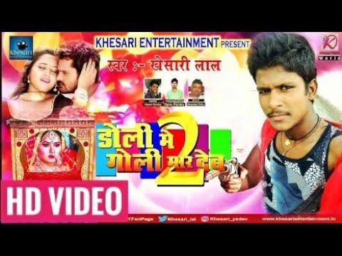 #Music 2018 शादी होते जान भुला देबू का हो Shadi Hote Jaan Bhula Jaibu Ka Ho Khesari Lal Song