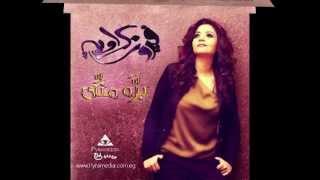 Fayrouz Karawya - Bataly El Methaly