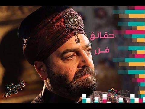 دقائق فن | مسلسل السلطان والشاه | قهوتنا بالألون |26|04|2016 | راديو ألوان
