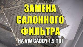 Замена салонного воздушного фильтра на Volkswagen Caddy 1.9 TDI