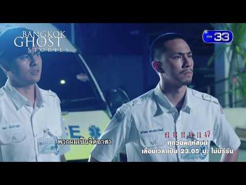 ตัวอย่างภาพยนตร์ซีรีส์  Bangkok Ghost Stories  ตอน คนแบกผี