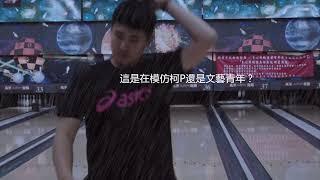 [保齡球] 黑魔王的飛碟球 洪焜毅練球集錦 Bowling Spinner