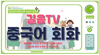 길음종합사회복지관] 실시간 온라인 강의-12월 24일 …