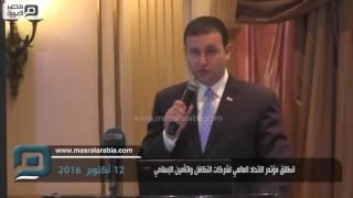 مصر العربية | انطلاق مؤتمر الاتحاد العالمي لشركات التكافل والتأمين الإسلامي