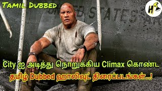 5 City Smashed in Climax Hollywood Movies | Tamil Dubbed - Hollywood Tamizha