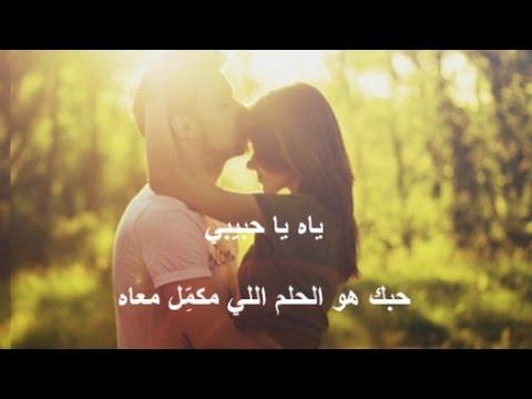 Sherine and Hossam Habib / شيرين وحسام حبيب - Kol Maghanni / كل ما أغني  - LYRICS