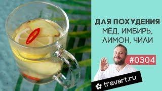 Чай для похудения или от простуды Мёд Лимон Чили Имбирь ТРАВАРТ Андрей Протопопов