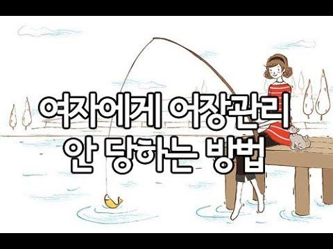 여자한테 어장관리 안당하는법 - Durée: 2:22.