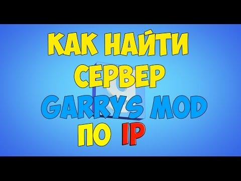 [Туториал] Как найти сервер Garrys Mod по IP?