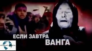 США И РОССИЯ   3 МИРОВАЯ ВОЙНА   ПРЕДСКАЗАНИЯ ВАНГИ