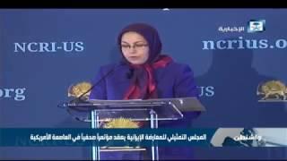 المجلس التمثيلي للمعارضة الإيرانية يعقد مؤتمراً صحفياً في العاصمة الأمريكية