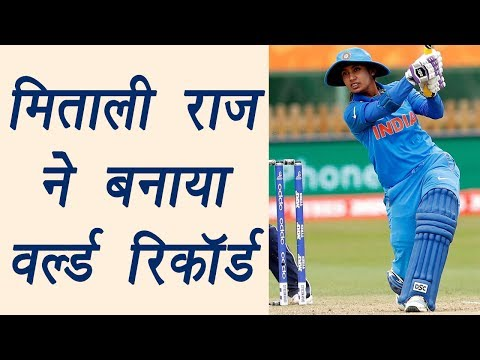 Women's World Cup : Mitali Raj sets new World Record, Know Here। वनइंडिया हिंदी