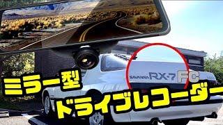 【RX-7 FC】アングル自由自在で全て見逃さない!AKEEYOドライブレコーダーを旧車に取り付けてみた!