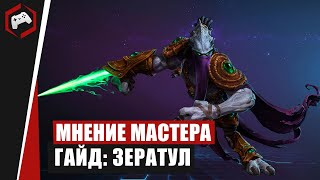 МНЕНИЕ МАСТЕРА #232: «Hlopaka» (Гайд - Зератул) | Heroes of the Storm