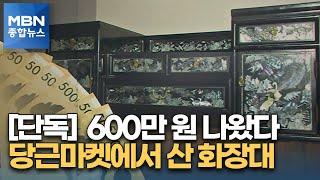 [단독] 당근마켓서 산 화장대에서 나온 돈 600만 원 [MBN 종합뉴스]