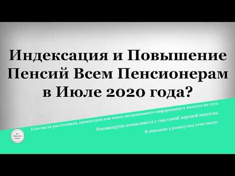 Индексация и Повышение Пенсий Всем Пенсионерам в Июле 2020 года?