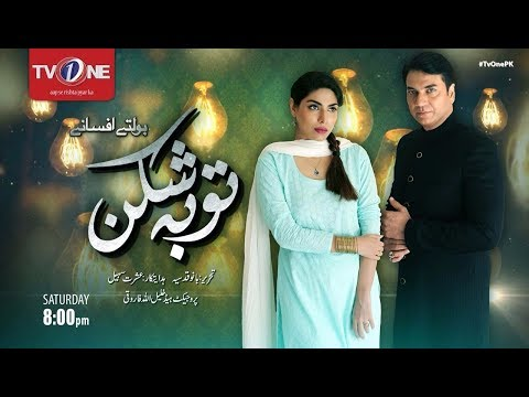 Boltay Afsanay - Toba Shikan - TV One Drama - 26th August 2017