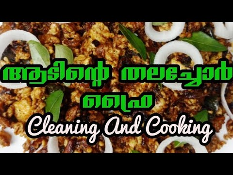 Goat Brain Fry! ആടിന്റെ തലച്ചോർ ഫ്രൈ !Cleaning And Cooking! Delicious