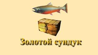 Русская Рыбалка 3.9 Золотой сундук с топью.