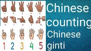 چینی زبان میں گنتی سیکھیں بالکل مفت اپنے گھر بیٹھے